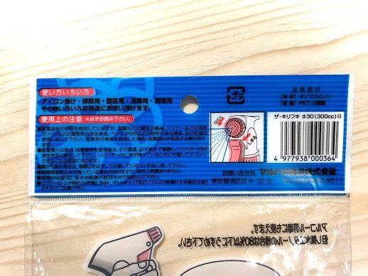 マルハチ産業 ザ・霧吹きの袋にかいてある、使い方と使用上の注意の画像